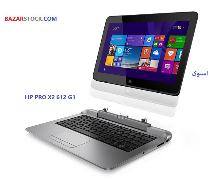 تبلت ویندوزی اچ پی HP PRO X2 612